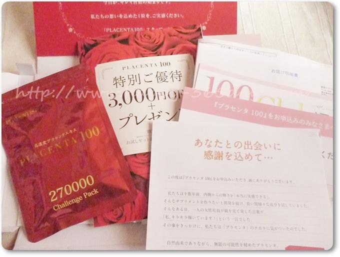 placenta100_2